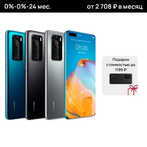 HUAWEI P40 Pro Насыщенный синий