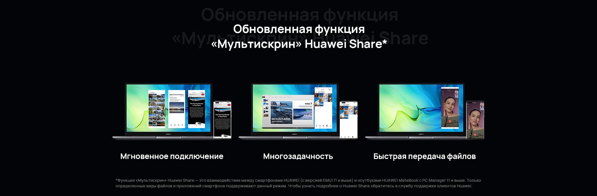 Huawei matebook Обновленная функция (Мультискрин) Huawei Share